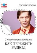 7 настоящих историй. Как пережить развод, Курпатов Андрей