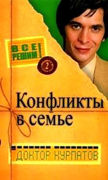 """Обложка книги """"Конфликты в семье"""""""