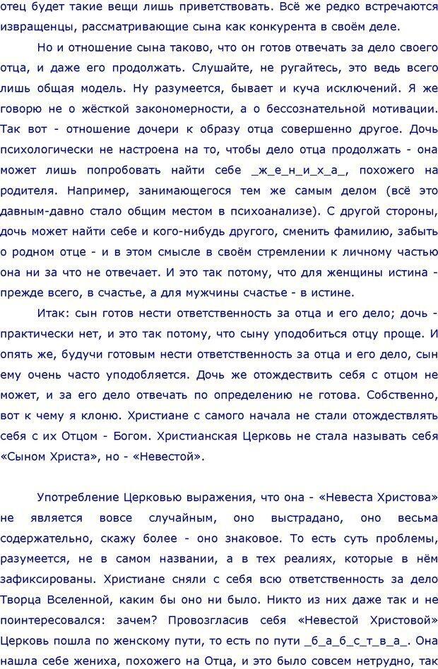 PDF. 99 признаков женщин, с которыми знакомиться не следует. Лебедев И. Страница 206. Читать онлайн