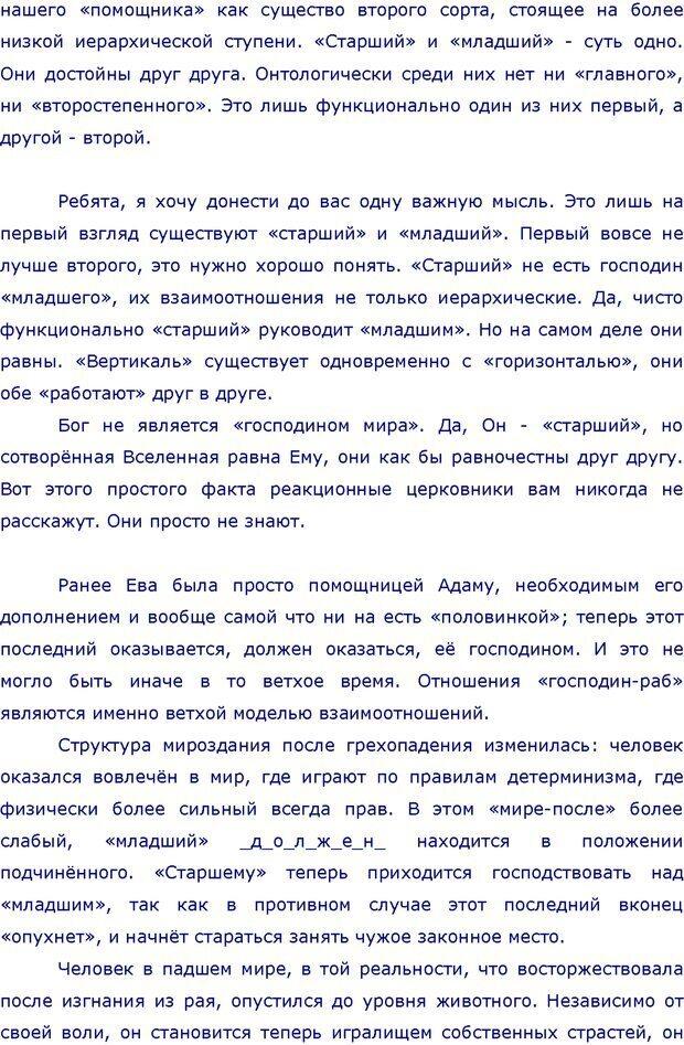 PDF. 99 признаков женщин, с которыми знакомиться не следует. Лебедев И. Страница 291. Читать онлайн
