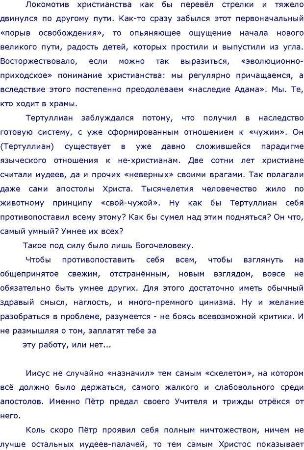 PDF. 99 признаков женщин, с которыми знакомиться не следует. Лебедев И. Страница 310. Читать онлайн