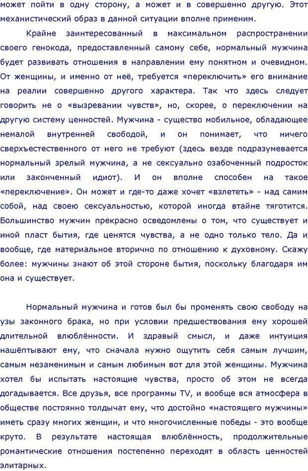 PDF. 99 признаков женщин, с которыми знакомиться не следует. Лебедев И. Страница 421. Читать онлайн
