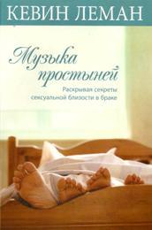 """Обложка книги """"Музыка простыней. Раскрывая секреты сексуальной близости в браке"""""""