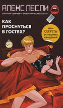 Как проснуться в гостях, или Секреты успешных свиданий, Кириллов Александр