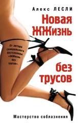 Новая жжизнь без трусов, Кириллов Александр