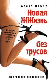 """Обложка книги """"Новая жжизнь без трусов"""""""