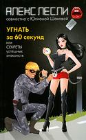 Угнать за 60 секунд, или Секреты успешных знакомств, Кириллов Александр