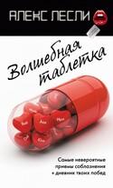Волшебная таблетка, Кириллов Александр