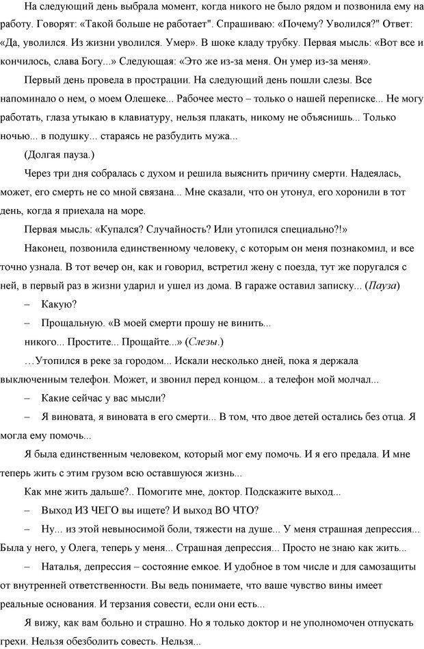 DJVU. Семейные войны. Леви В. Л. Страница 100. Читать онлайн