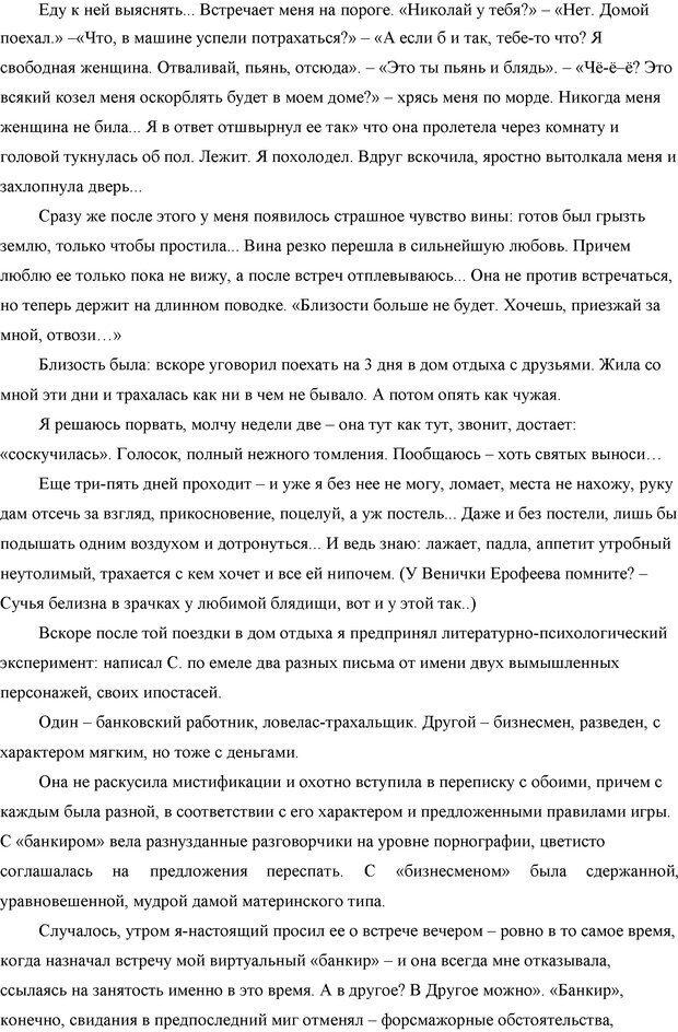 DJVU. Семейные войны. Леви В. Л. Страница 106. Читать онлайн