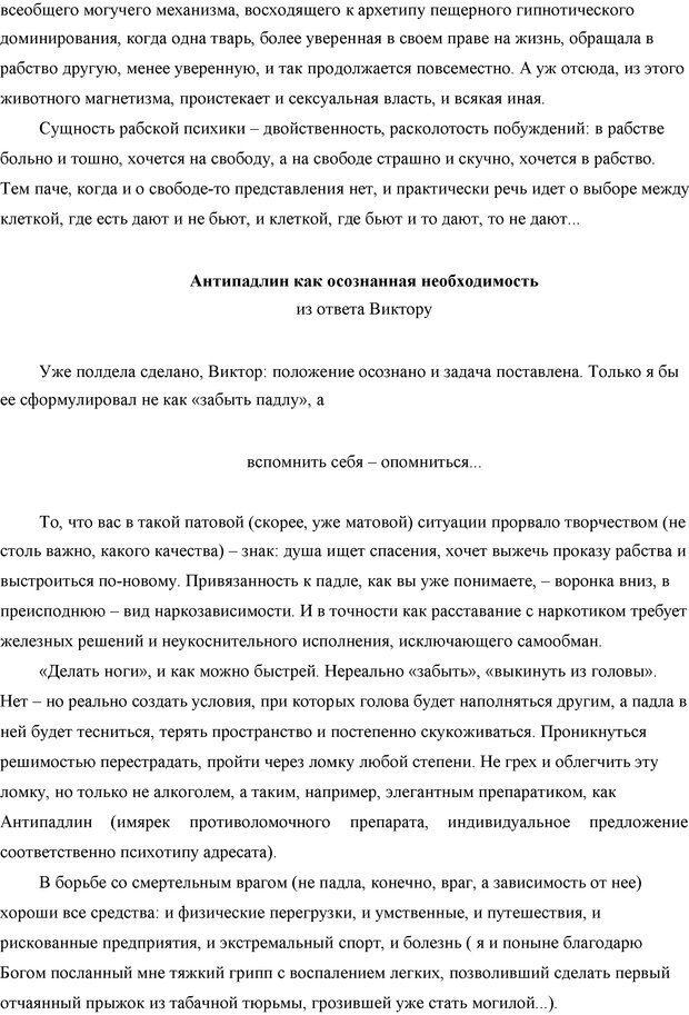 DJVU. Семейные войны. Леви В. Л. Страница 108. Читать онлайн