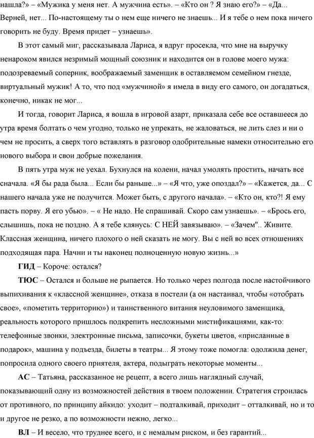 DJVU. Семейные войны. Леви В. Л. Страница 112. Читать онлайн