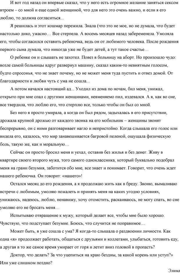 DJVU. Семейные войны. Леви В. Л. Страница 115. Читать онлайн