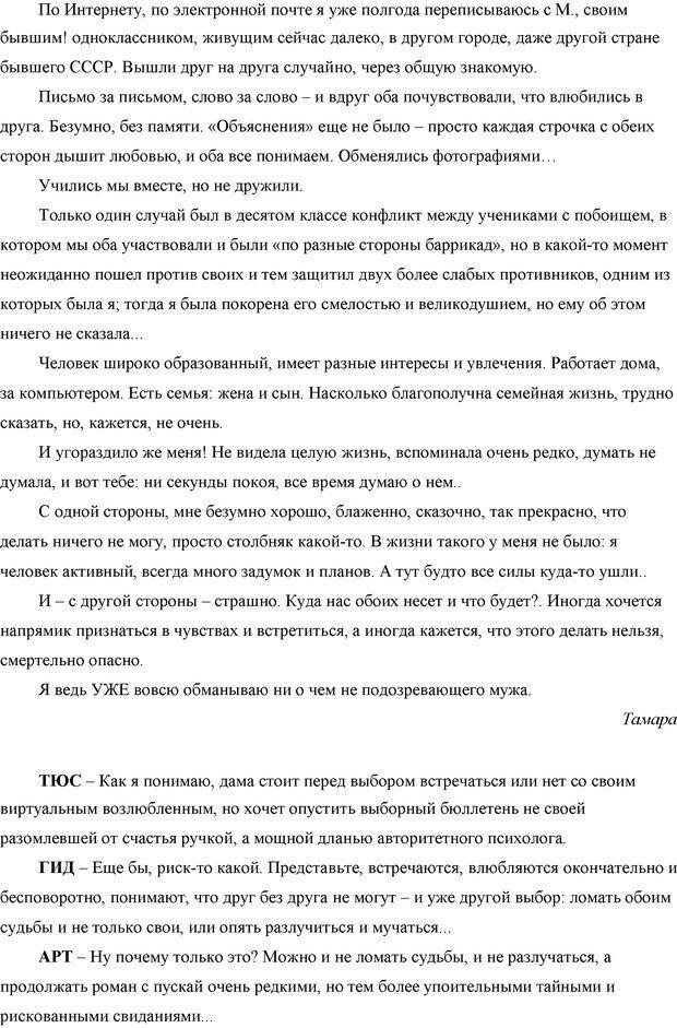 DJVU. Семейные войны. Леви В. Л. Страница 117. Читать онлайн