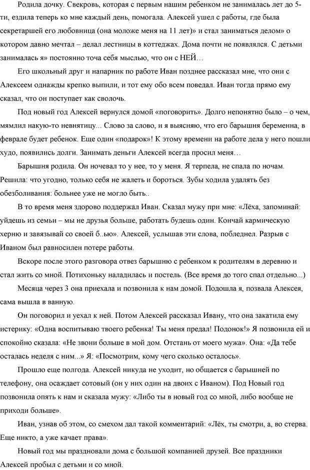DJVU. Семейные войны. Леви В. Л. Страница 124. Читать онлайн