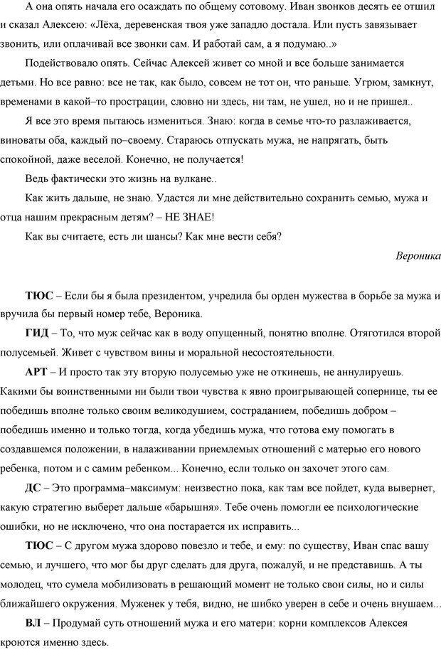 DJVU. Семейные войны. Леви В. Л. Страница 125. Читать онлайн