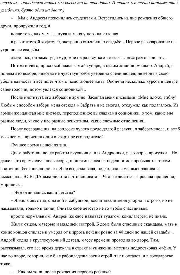 DJVU. Семейные войны. Леви В. Л. Страница 127. Читать онлайн