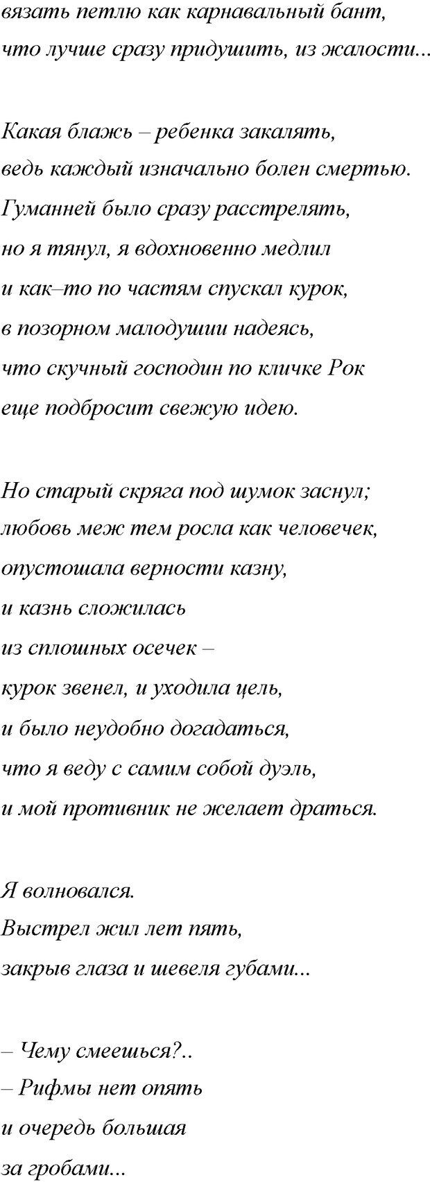 DJVU. Семейные войны. Леви В. Л. Страница 133. Читать онлайн