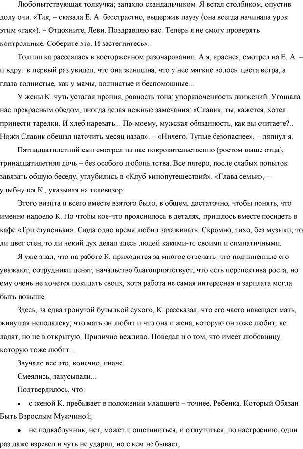 DJVU. Семейные войны. Леви В. Л. Страница 137. Читать онлайн