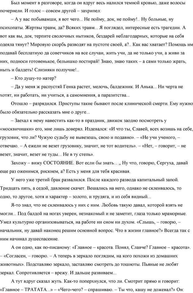 DJVU. Семейные войны. Леви В. Л. Страница 140. Читать онлайн