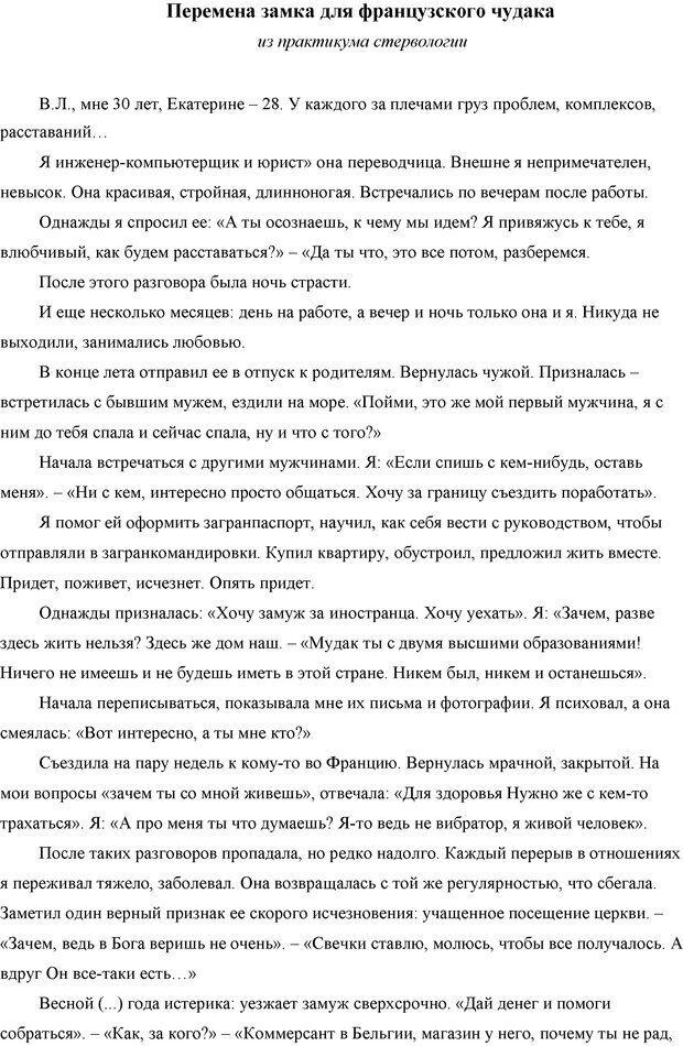 DJVU. Семейные войны. Леви В. Л. Страница 17. Читать онлайн