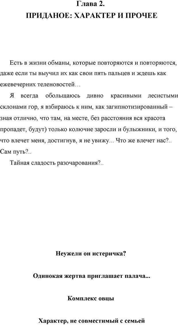 DJVU. Семейные войны. Леви В. Л. Страница 25. Читать онлайн