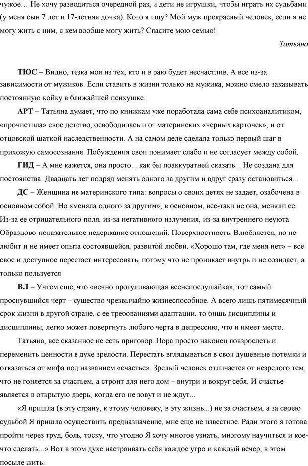 DJVU. Семейные войны. Леви В. Л. Страница 35. Читать онлайн