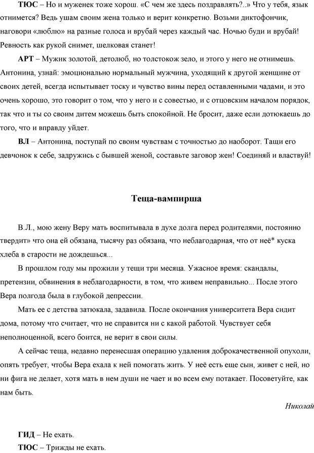 DJVU. Семейные войны. Леви В. Л. Страница 41. Читать онлайн