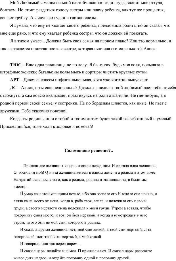 DJVU. Семейные войны. Леви В. Л. Страница 44. Читать онлайн