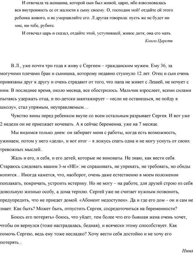 DJVU. Семейные войны. Леви В. Л. Страница 45. Читать онлайн