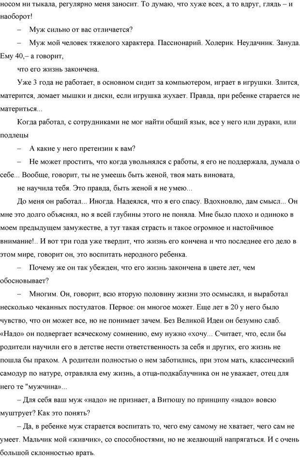 DJVU. Семейные войны. Леви В. Л. Страница 48. Читать онлайн