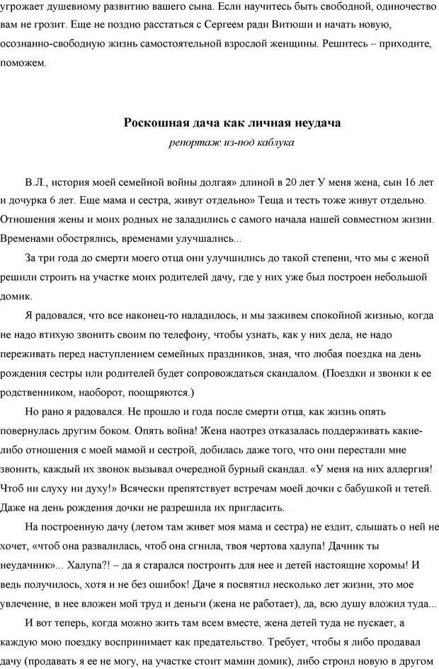 DJVU. Семейные войны. Леви В. Л. Страница 51. Читать онлайн