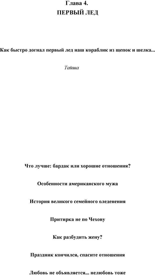 DJVU. Семейные войны. Леви В. Л. Страница 54. Читать онлайн