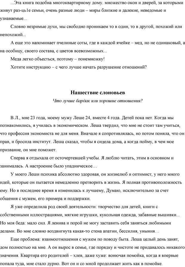 DJVU. Семейные войны. Леви В. Л. Страница 55. Читать онлайн