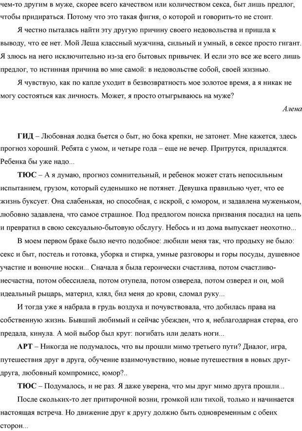 DJVU. Семейные войны. Леви В. Л. Страница 57. Читать онлайн