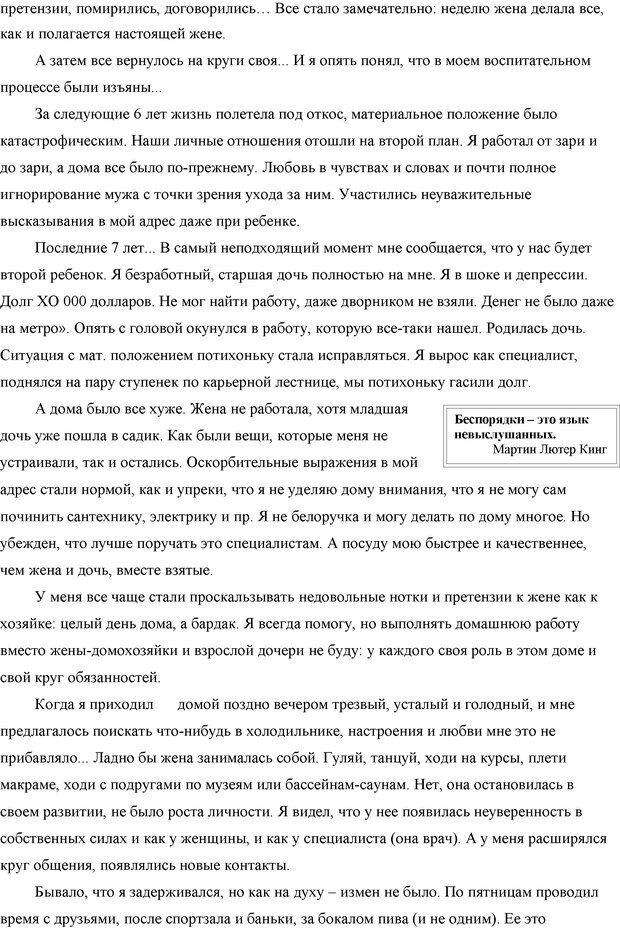 DJVU. Семейные войны. Леви В. Л. Страница 62. Читать онлайн