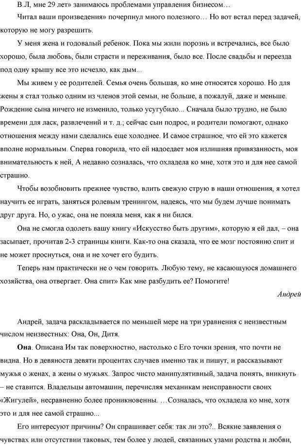 DJVU. Семейные войны. Леви В. Л. Страница 67. Читать онлайн