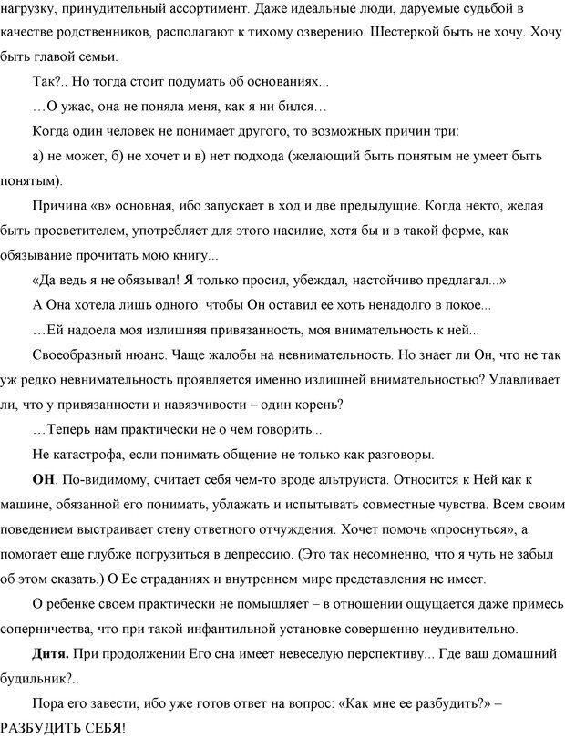 DJVU. Семейные войны. Леви В. Л. Страница 69. Читать онлайн