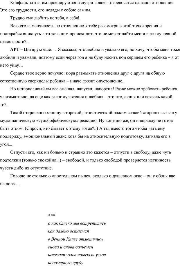 DJVU. Семейные войны. Леви В. Л. Страница 75. Читать онлайн