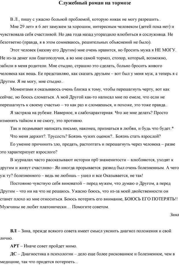 DJVU. Семейные войны. Леви В. Л. Страница 78. Читать онлайн