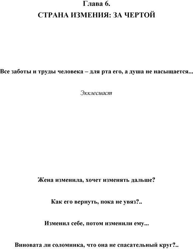 DJVU. Семейные войны. Леви В. Л. Страница 85. Читать онлайн