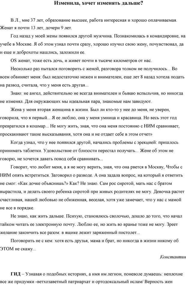 DJVU. Семейные войны. Леви В. Л. Страница 86. Читать онлайн