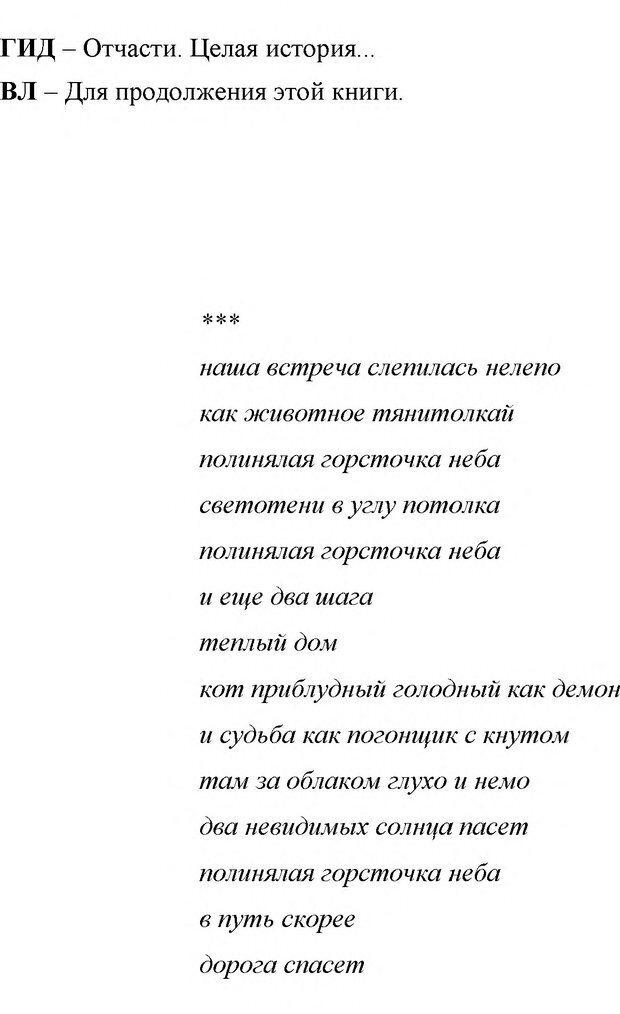 DJVU. Семейные войны. Леви В. Л. Страница 89. Читать онлайн