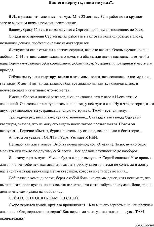 DJVU. Семейные войны. Леви В. Л. Страница 90. Читать онлайн