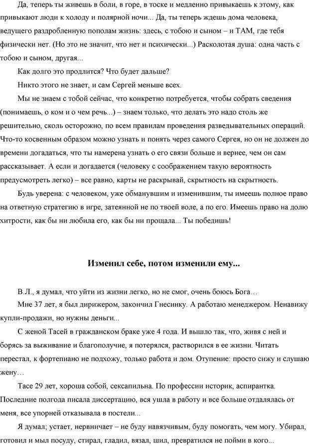 DJVU. Семейные войны. Леви В. Л. Страница 92. Читать онлайн