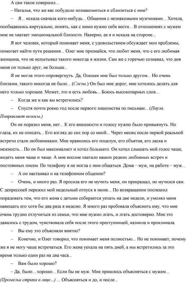 DJVU. Семейные войны. Леви В. Л. Страница 97. Читать онлайн