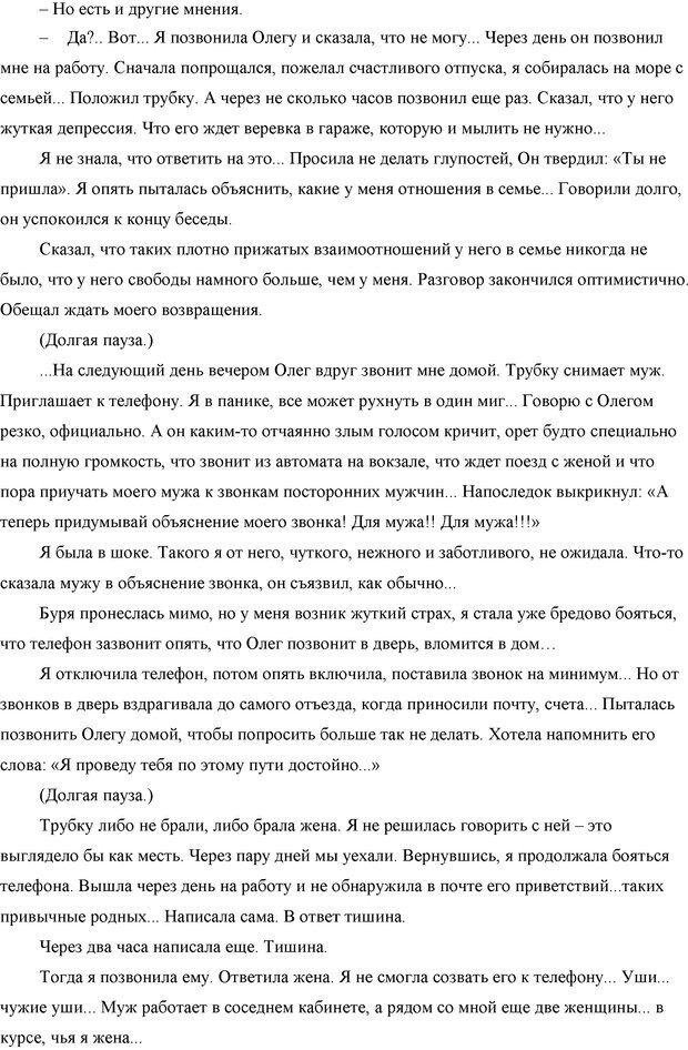 DJVU. Семейные войны. Леви В. Л. Страница 99. Читать онлайн