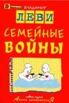 """Обложка книги """"Семейные войны"""""""