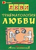 Траматология любви, Леви Владимир