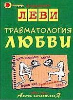 """Обложка книги """"Траматология любви"""""""